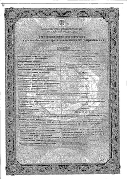 Спазган сертификат