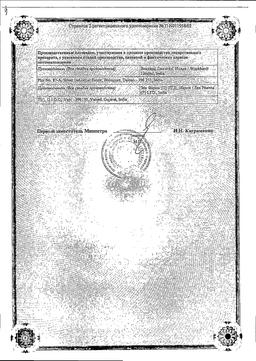 Спазган (для инъекций) сертификат