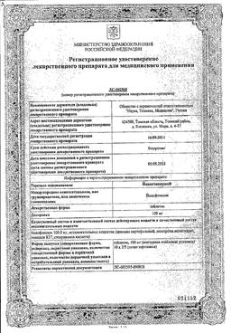 Йодантипирин сертификат