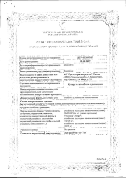Кукурузы столбики с рыльцами сертификат