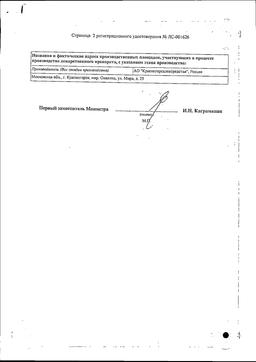 Грудной сбор №4 сертификат