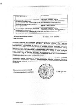 Грудной сбор №3 сертификат