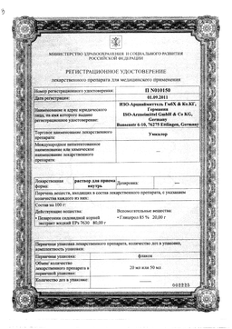 Умкалор сертификат