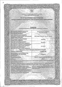 Сиофор 500 сертификат