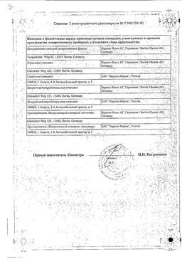 Мезим форте сертификат