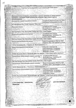 Аримидекс сертификат