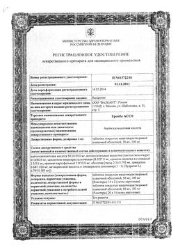 Тромбо АСС сертификат