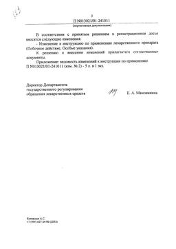 Бондронат сертификат