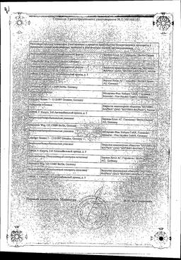 Мезим форте 10000 сертификат