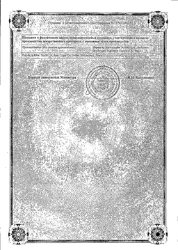 Мовалис сертификат