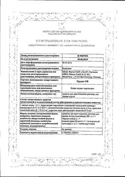 Уралит-У сертификат