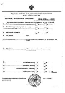 Энгистол сертификат