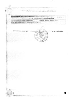 Оциллококцинум сертификат