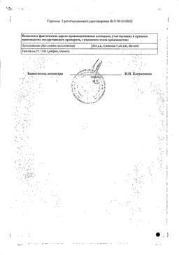 Ломилан сертификат