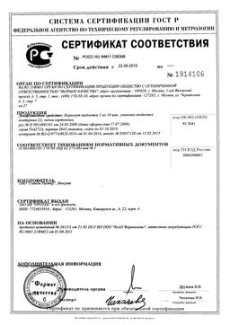 Норколут сертификат