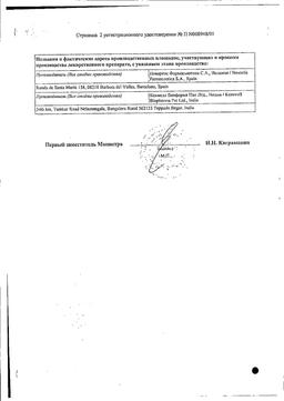 Венорутон сертификат