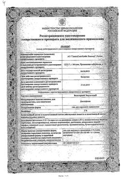 Вольтарен Эмульгель сертификат