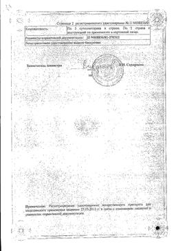 Прокто-Гливенол сертификат