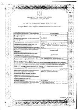 Фенистил сертификат
