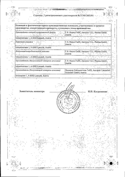 Вазонит сертификат