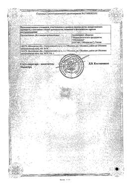 Норфлоксацин сертификат