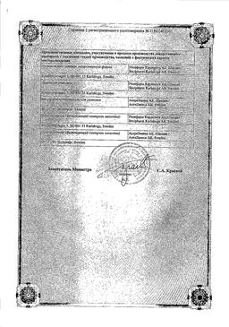 Эмла сертификат