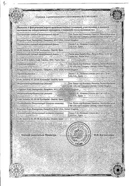 Зипрекса сертификат
