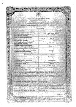 Верошпирон сертификат
