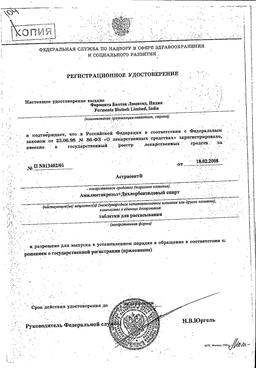 Астрасепт сертификат