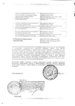 Флюдитек сертификат
