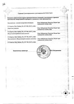Тенорик сертификат