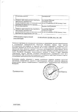 Витабакт сертификат