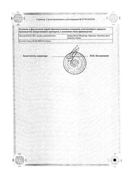 Форлакс сертификат