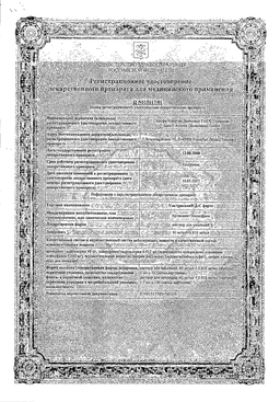 Ультракаин Д-С форте сертификат