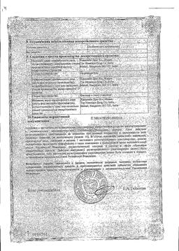 Лив 52 сертификат