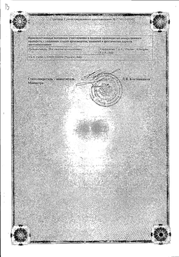 Вессел Дуэ Ф сертификат