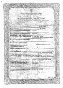 Урсофальк сертификат