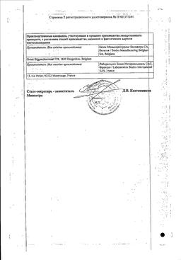 Эстрожель сертификат
