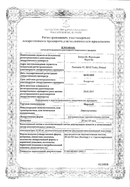 Мирена сертификат