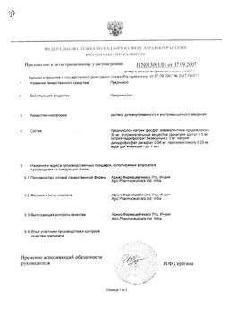 Преднизол сертификат