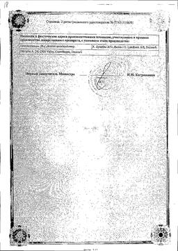 Клопиксол сертификат