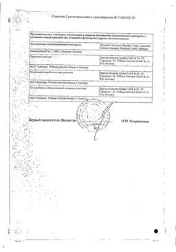 Простаплант сертификат