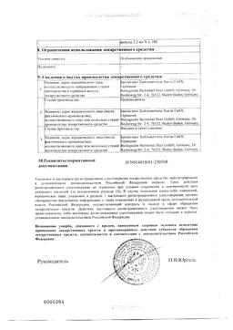 Убихинон композитум сертификат