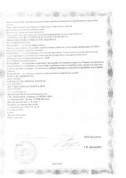 Diet formula Очищение от шлаков и токсинов сертификат