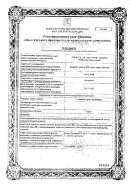 Гербион сироп первоцвета сертификат