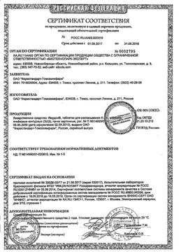 Имудон сертификат