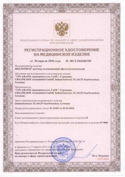 Вид-Комод сертификат
