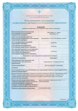 Фуцидин Г сертификат