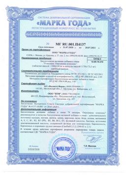 9 месяцев Омегамама Комплекс сертификат