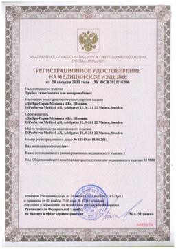 Windi Трубка газоотводная для новорожденных сертификат